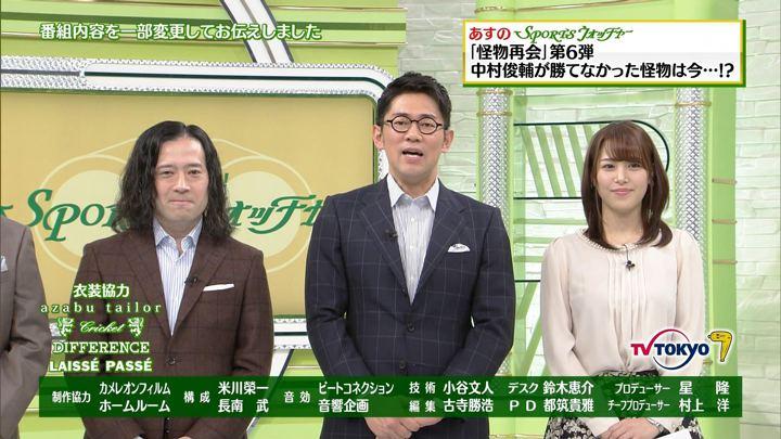 2018年01月06日鷲見玲奈の画像32枚目
