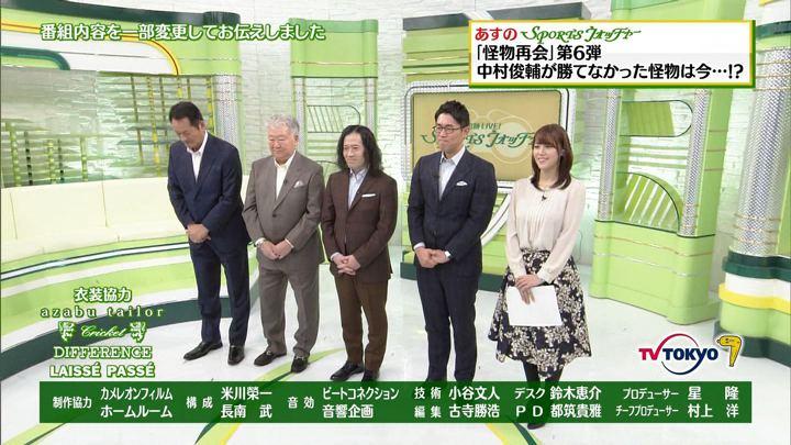 2018年01月06日鷲見玲奈の画像33枚目