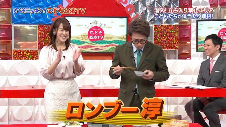 2018年01月07日鷲見玲奈の画像01枚目