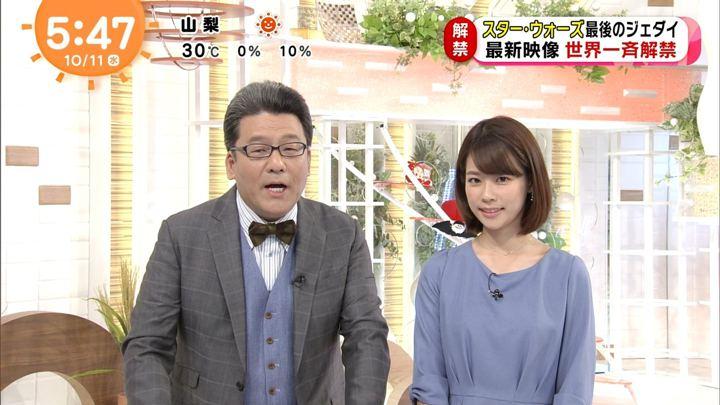 2017年10月11日鈴木唯の画像03枚目