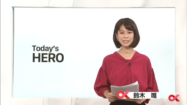 2017年11月03日鈴木唯の画像04枚目