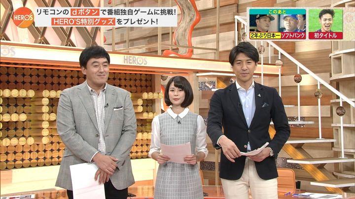 2017年11月04日鈴木唯の画像12枚目