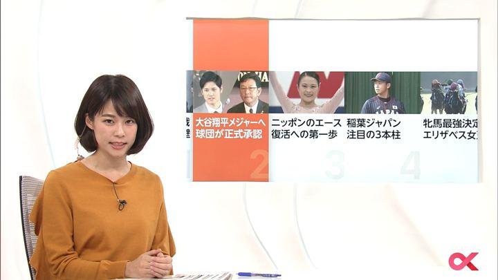 2017年11月10日鈴木唯の画像11枚目