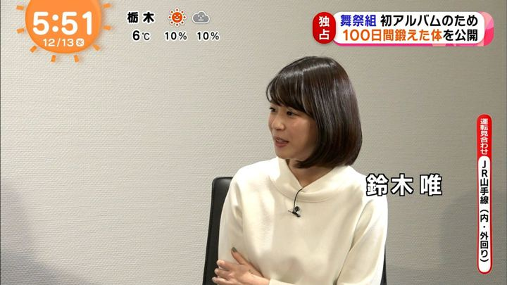 2017年12月13日鈴木唯の画像04枚目