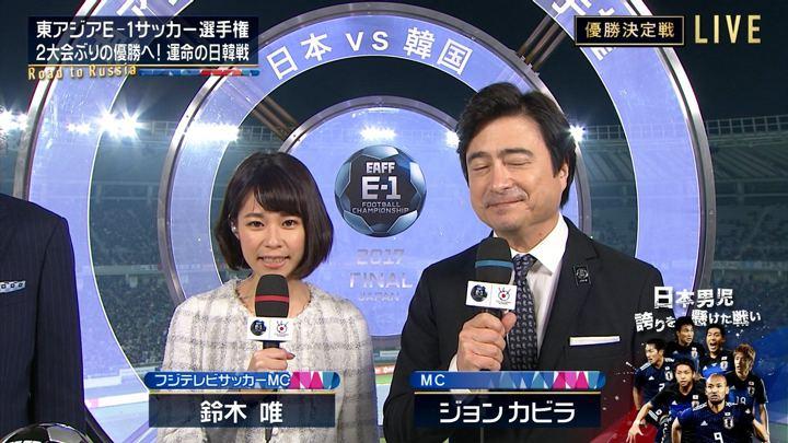 2017年12月16日鈴木唯の画像01枚目
