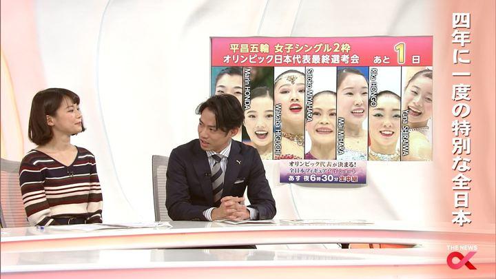 2017年12月20日鈴木唯の画像26枚目