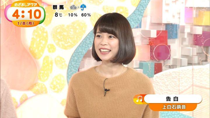 2018年01月08日鈴木唯の画像04枚目