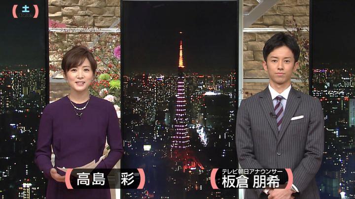 2017年10月07日高島彩の画像02枚目
