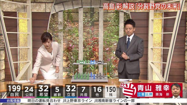 2017年10月22日高島彩の画像19枚目