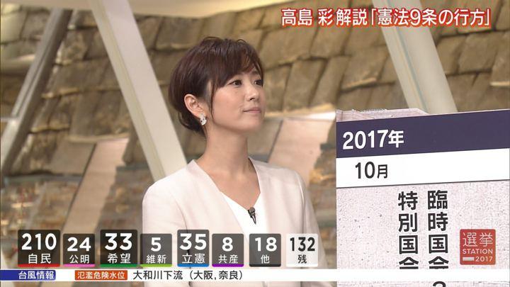 2017年10月22日高島彩の画像26枚目