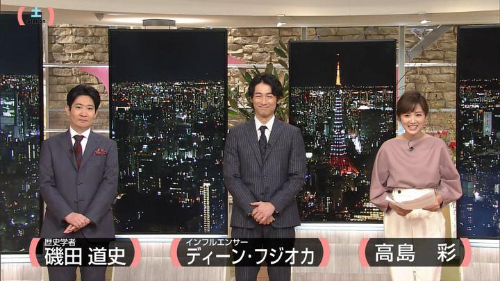 2017年11月11日高島彩の画像03枚目