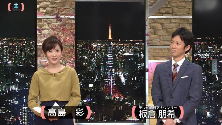 2017年12月02日高島彩の画像03枚目