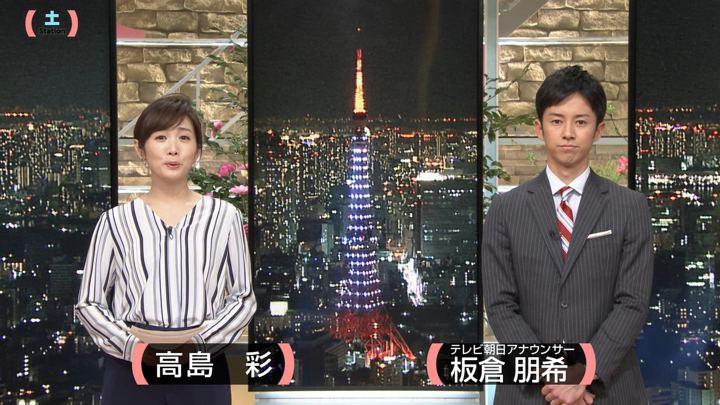 2018年01月13日高島彩の画像03枚目