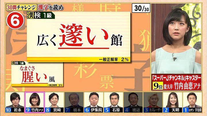 takeuchiyoshie20170529_29.jpg