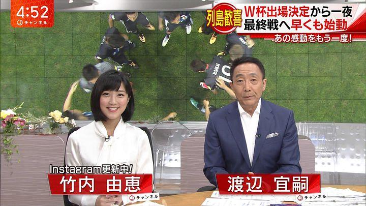 2017年09月01日竹内由恵の画像01枚目