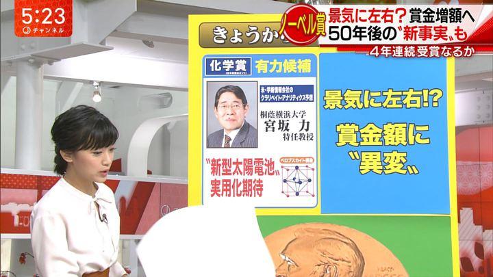 2017年10月02日竹内由恵の画像05枚目