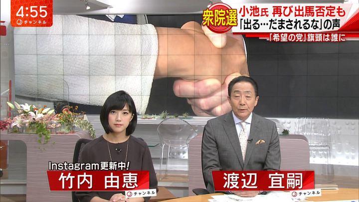 2017年10月05日竹内由恵の画像01枚目