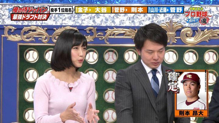 2017年12月26日竹内由恵の画像32枚目