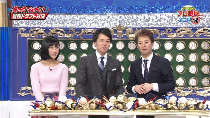 2017年12月26日竹内由恵の画像43枚目