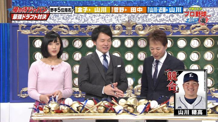 2017年12月26日竹内由恵の画像47枚目
