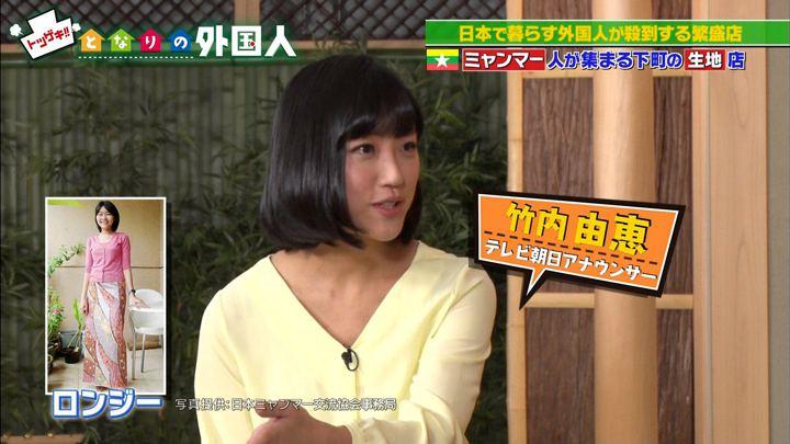 2017年12月30日竹内由恵の画像02枚目