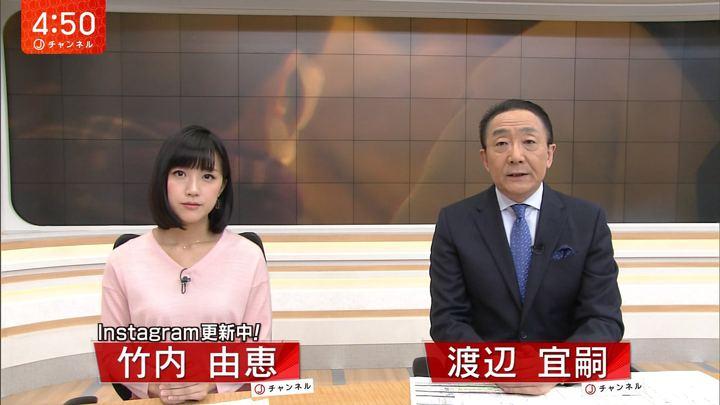 2018年01月08日竹内由恵の画像01枚目