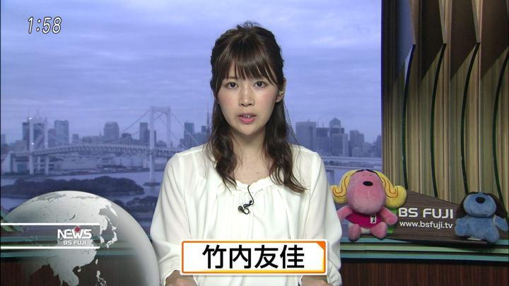 2017年10月04日竹内友佳の画像02枚目