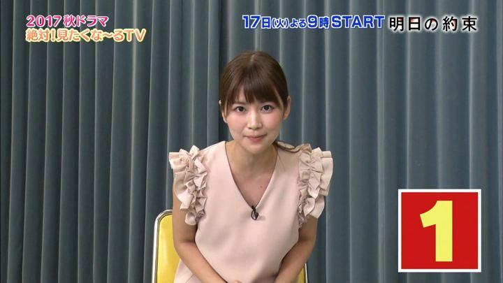 2017年10月16日竹内友佳の画像24枚目