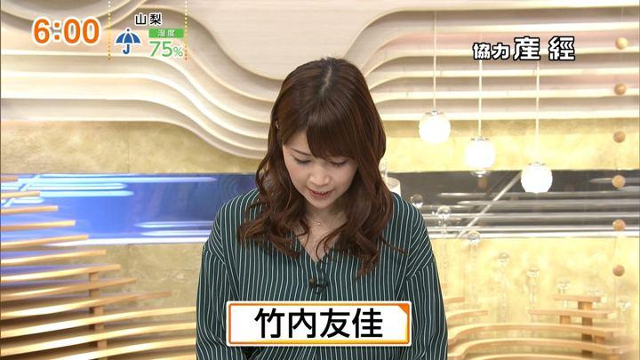 2017年10月22日竹内友佳の画像02枚目