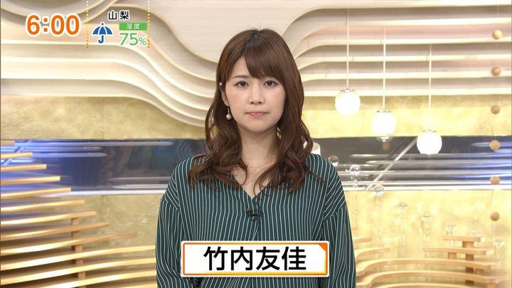 2017年10月22日竹内友佳の画像03枚目
