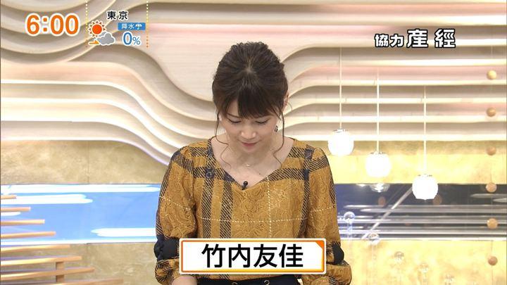 2017年11月05日竹内友佳の画像02枚目