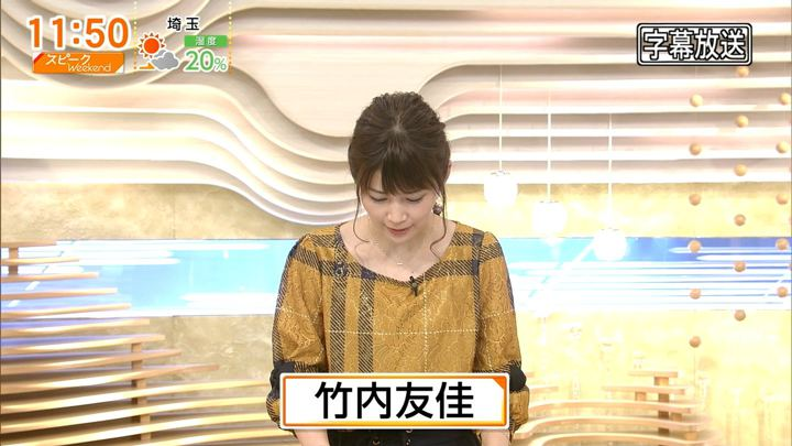 2017年11月05日竹内友佳の画像17枚目