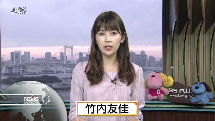 2017年11月08日竹内友佳の画像04枚目