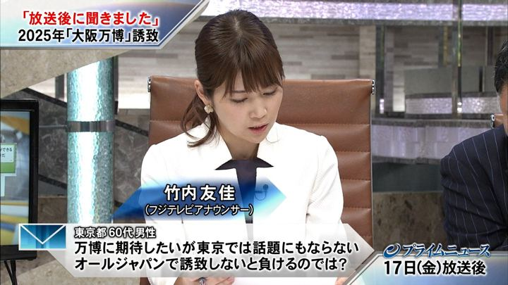 2017年11月18日竹内友佳の画像02枚目