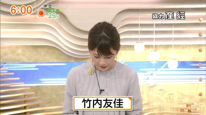 2017年11月19日竹内友佳の画像02枚目