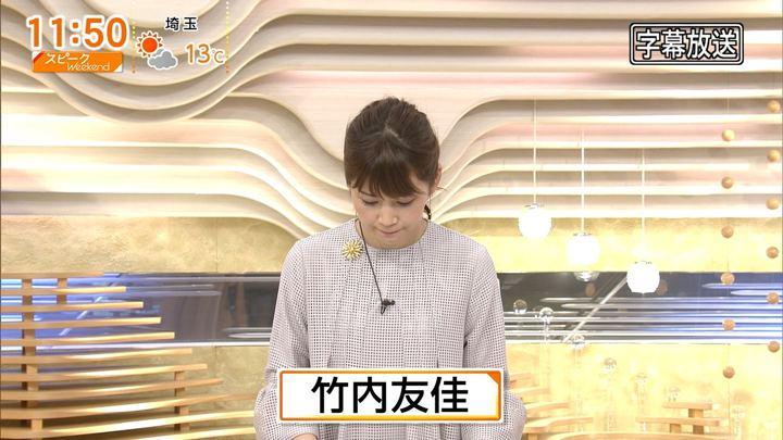 2017年11月19日竹内友佳の画像14枚目