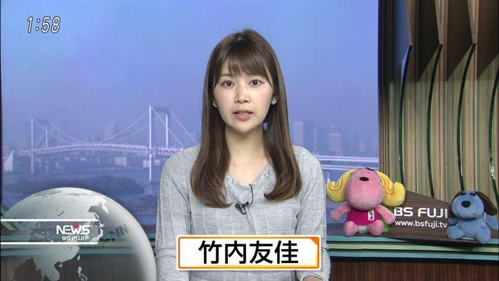 2017年11月29日竹内友佳の画像02枚目
