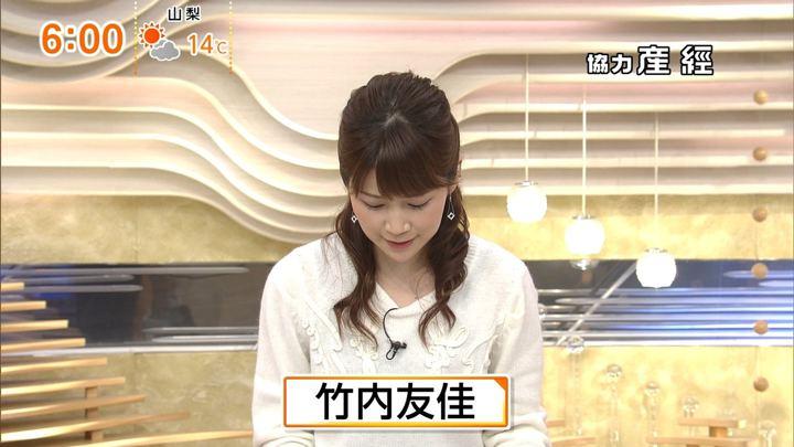 2017年12月03日竹内友佳の画像02枚目