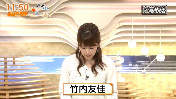 2017年12月03日竹内友佳の画像13枚目