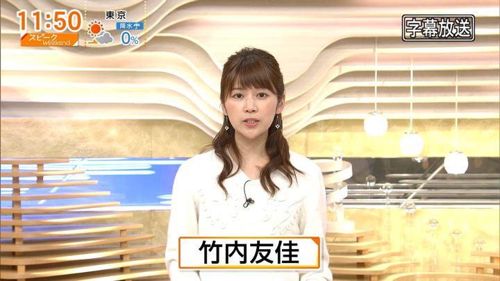 2017年12月03日竹内友佳の画像14枚目