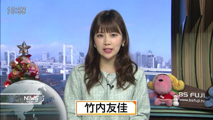 2017年12月17日竹内友佳の画像12枚目