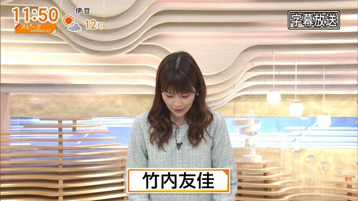 2017年12月17日竹内友佳の画像16枚目