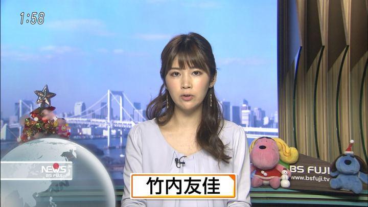 2017年12月20日竹内友佳の画像02枚目