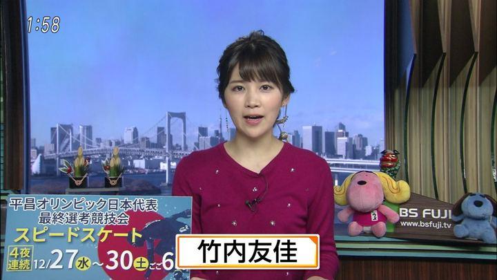 2017年12月27日竹内友佳の画像02枚目