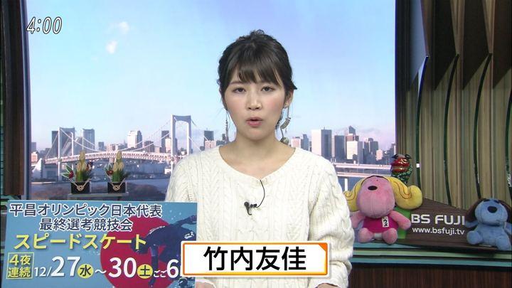 2017年12月27日竹内友佳の画像05枚目