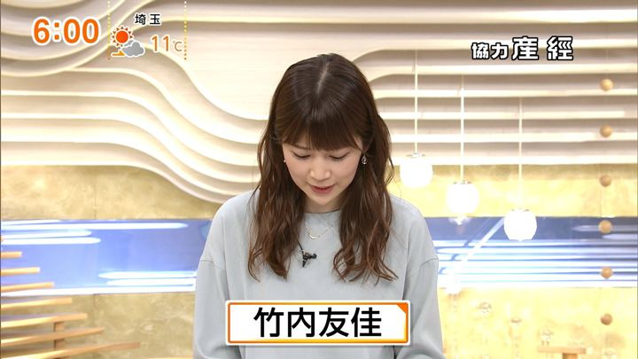 2018年01月07日竹内友佳の画像02枚目