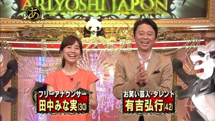 tanakaminami20170512_01.jpg