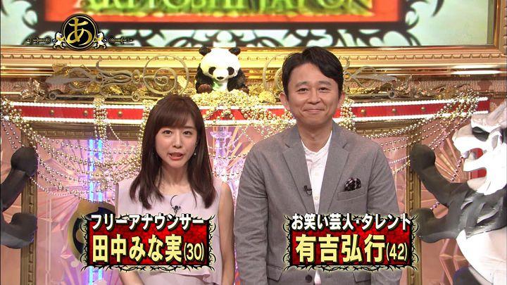 tanakaminami20170519_01.jpg