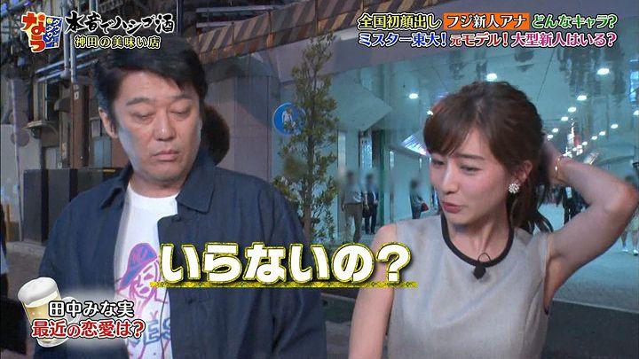 tanakaminami20170609_11.jpg