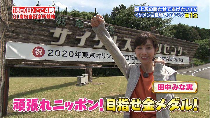 tanakaminami20170614_02.jpg